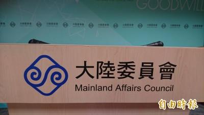 外媒爆中國控制台媒 陸委會:檢調應調查偵辦