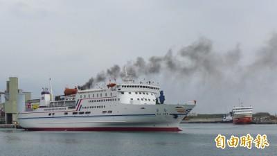受丹娜絲颱風影響 台華輪今明兩天停航