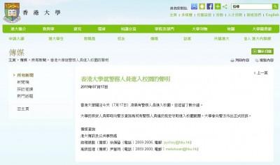 員警進入香港大學校園惹議  校方將投訴