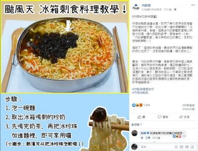 颱風天料理?內政部推薦「黑暗料理」台灣網友全崩潰了