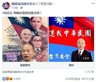 笑翻!韓粉「挺韓投票」只能選「贊同」 網友:很中國
