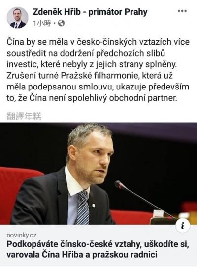 遭中國外交部重批惡劣 捷克帥市長再嗆中:不是可信賴夥伴