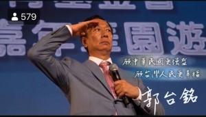 郭台銘臉書報平安 心繫0-6歲國家養孩政策