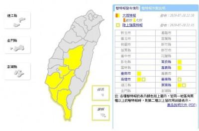 颱風外圍環流+低壓發威 南投、嘉縣、台南、高屏大雨特報