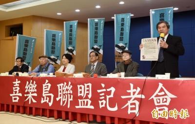 「喜樂島」7/20組黨 欲推總統候選人挑戰小英