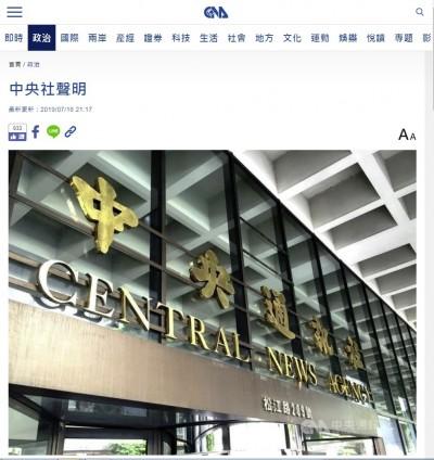 譯介《金融時報》報導國台辦指導旺中 中央社發表聲明