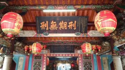 「刑期無刑」匾額見證台灣史 全台首件中央指定私有古物