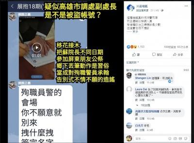 轉傳蘇揆摔筆影片假訊息 刑事局約談調查官顏正義到案說明