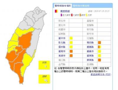 雨彈夜襲!中南部及台東等10縣市豪、大雨特報