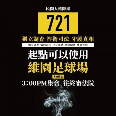 反送中》香港民陣721遊行遭改終點 警方:有人將破壞安寧