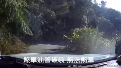 山路剎車失靈嚇到「褲底一包」 他靠手剎車冷靜下山