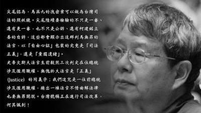 馬案法官的「自由心証」 陳師孟:是「司法正義」或「黨國遺緒」?