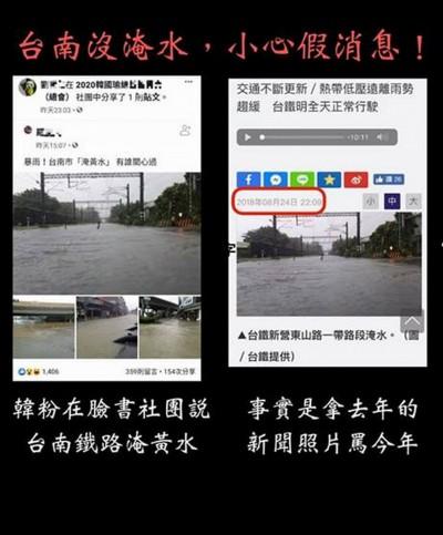 韓粉救援高雄網傳台南淹水假照 黃偉哲:已報警追查