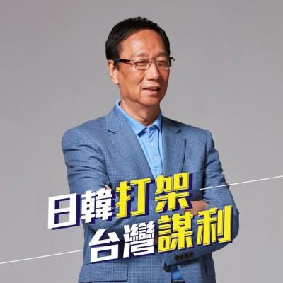 「最強外掛持續上線」 郭董談日韓貿易戰對台3省思