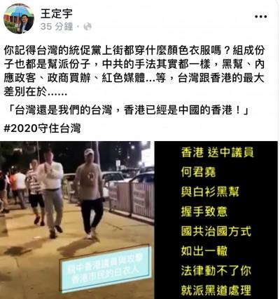 香港白衣人暴毆反送中者!王定宇:結合黑幫 中共手法如出一轍