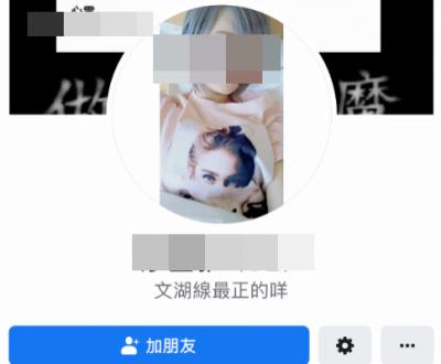 臉書預告內湖捷運站殺人  「自稱正妹」女網友被逮