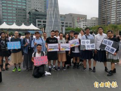 創新舉!板橋高中放寬服儀限制 男生可穿裙上學