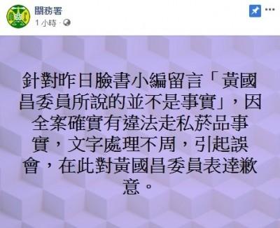 關務署向黃國昌「道歉」:文字太簡短引起誤會