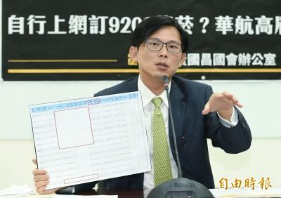 董事長下台!黃國昌再爆:華航內部有人涉刑事犯罪