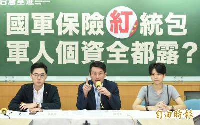 旺中承包國軍保險近10年 台灣基進:國安恐「未戰先亡」