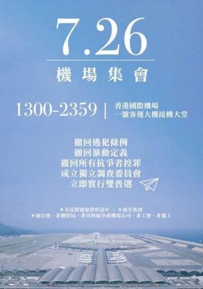 國泰空服員工會「反送中」 7/26香港機場「和平集會」