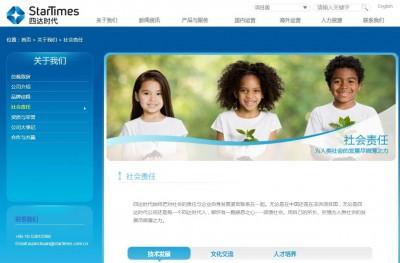 全球最大再教育營? CNN:中國用「電視」影響非洲