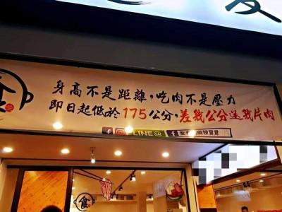 矮個子福音!火鍋店促銷:身高低於175 差幾公分送幾片肉