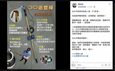 酸韓國瑜爬樹防疫 北市府副發言人:我們用科技不爬樹