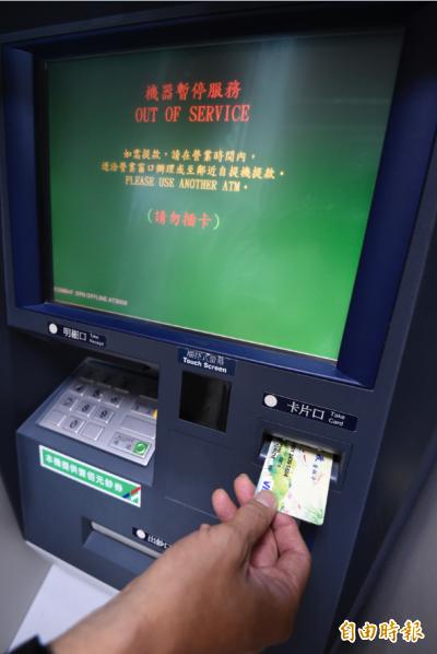 中華郵政全台ATM大當機 緊急搶修中