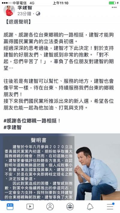 國民黨台東立委提名上演「換柱」 民譏:「大時代」翻版