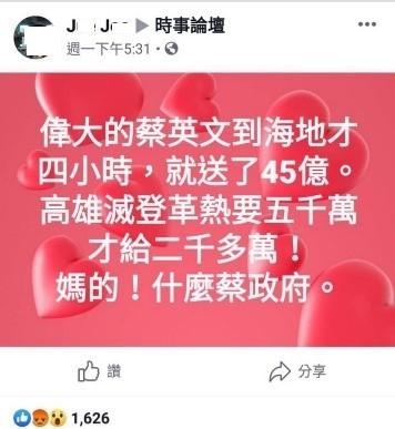 臉書散佈「蔡英文送海地45億」假訊息 警送辦3人