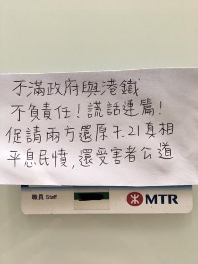 反送中》元朗攻擊事件 港鐵員工發公開信討清白