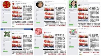 怕了!造謠被內政部長「開吉」 這些臉書粉專全道歉