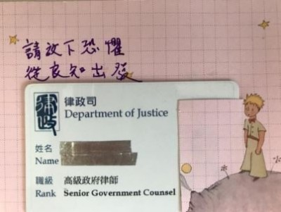 反送中》政府律師參戰!香港律政司雇員:堅決捍衛基本法