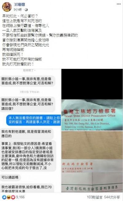 罷韓正妹怒開吉 7旬韓粉求和解道歉「不會那麼沒水準」