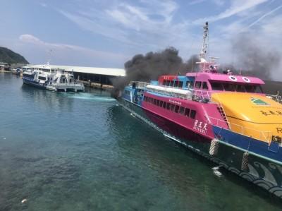 客輪突冒黑煙擱淺碼頭 綠島交通延誤1小時