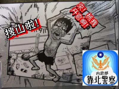 搜山捉「台灣野人」?  基層警叫苦、屏縣刑大支援