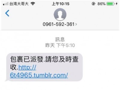 詐騙新手法!傳訊息要你認證號碼「電信扣款功能」將被盜用
