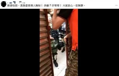 反送中》728港警欲強行入店逮示威者 員工力阻被推爆