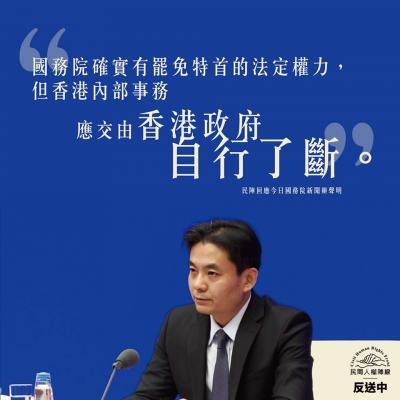 反送中》民陣回應港澳辦:香港內部事務應由港府「自行了斷」