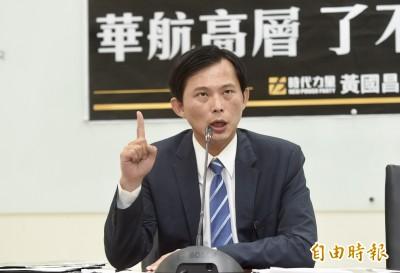 國安私菸案》藍要陳菊負「政治責任」 黃國昌緩頰:不太妥