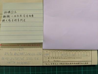 京都動畫縱火案》出手不手軟!網友稱捐500萬日圓給京阿尼