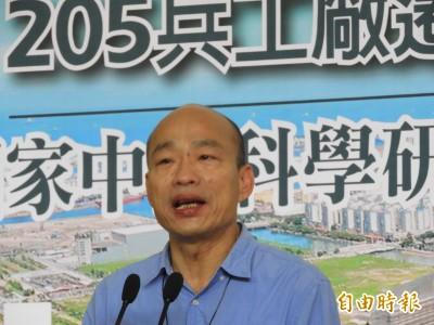 中國停簽來台自由行 韓國瑜說話了