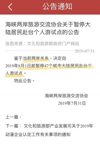 中國禁止赴台自由行 洪慈庸:台灣要做世界的台灣