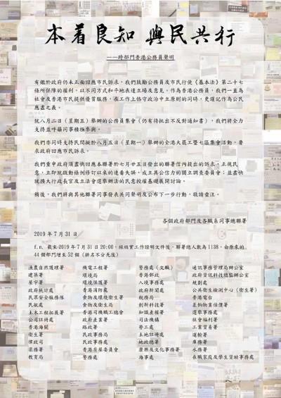 香港公務員反送中 今日逾千人接力加入