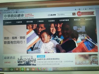 黨產會:救總由蔣中正指示成立 曾接受政府補助51億