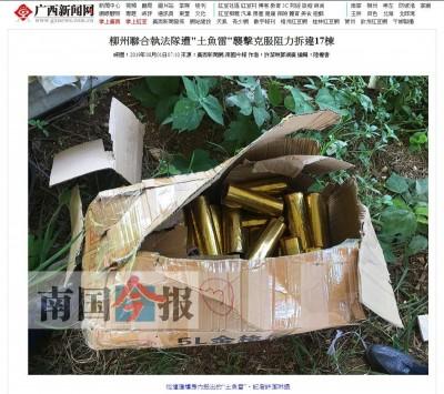 中國政府強拆民宅 村民以「土魚雷」攻擊千人拆遷隊
