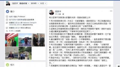 柯文哲組黨蹭蔣渭水挨批 他建議改為「兩岸一家親黨」