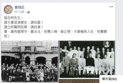 柯P組 「台灣民眾黨」 前台南副市長敬告:請不要混淆歷史