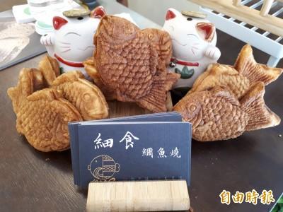天天吃好料》新竹「細食鯛魚燒」105種各式口味